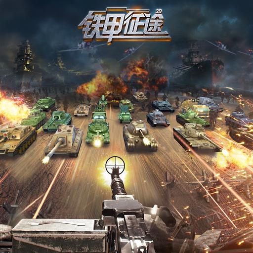 《坦克冲锋》大型战役抢滩登陆