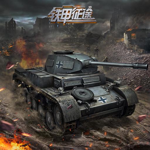 《坦克冲锋》精美3D建模大作即将测试!!