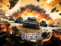 全球首款即时战略游戏《坦克冲锋》全面开战