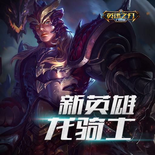 《英魂之刃口袋版》力量型英雄--龙骑士攻略