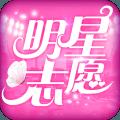 明星志愿星之守护手游官网版下载v1.0.2 安卓版