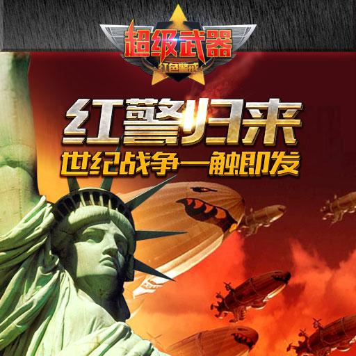 《超级武器》十年经典热血回归