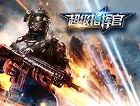 火线出击《超级指挥官》CG级宣传片重磅登陆!