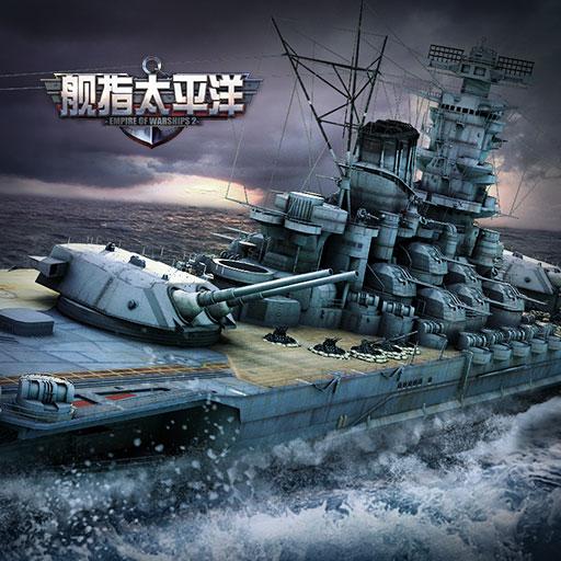 《舰指太平洋》战舰所指 胜利所向!