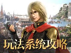 《最终幻想:觉醒》玩法系统攻略