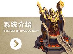 《王者远征》系统介绍