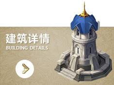 《王者远征》建筑详情