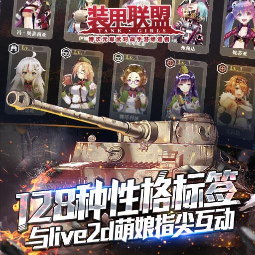 《装甲联盟》终极测试今日开启 动画PV首曝光