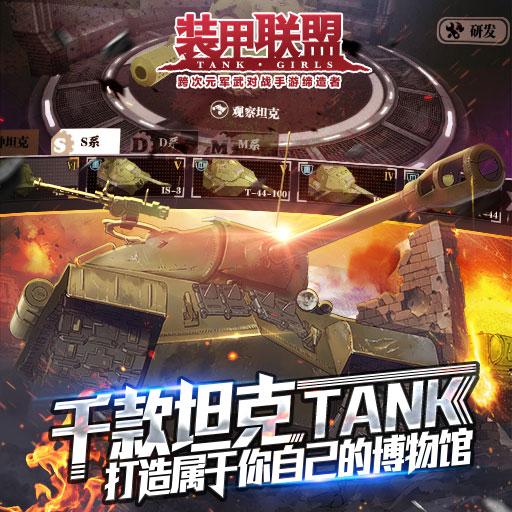 次元冲突 《装甲联盟》11月24日全平台首发