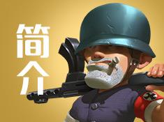 《王牌战争》游戏简介