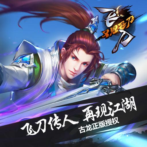 古龙官方正版授权 网易改编《飞刀又见飞刀》手游