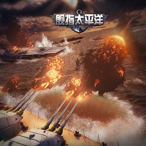 《舰指太平洋》高精度画面 燃爆海战激情!