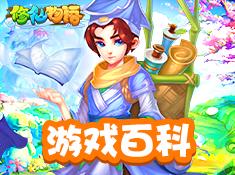 《修仙物语》游戏介绍