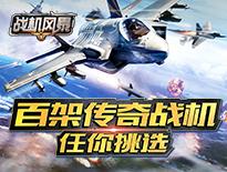 全球首款3D真实空战手游《战机风暴》CG曝光