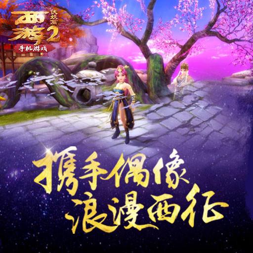 《西游伏妖篇》电影同名手游即将登陆全平台