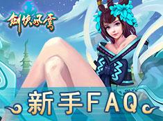《剑侠风云》新手FAQ