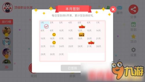 贪吃蛇单机版IOS版签到奖励一览 签到奖励都有些啥