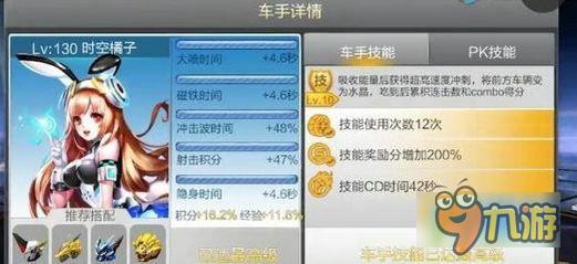 天天飞车游戏攻略综合篇 天天飞车怎么玩 九游手机游戏