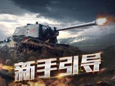 《坦克冲锋》最新资讯