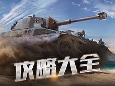 《坦克冲锋》攻略大全