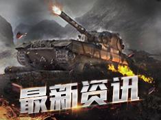 《坦克冲锋》新手引导