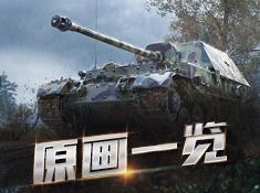 《坦克冲锋》原画一览