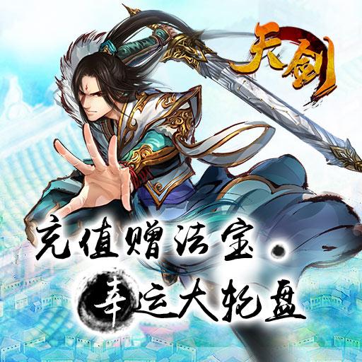 标题: 《天剑》12月21日新服开启充值有好礼