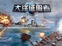 《大洋征服者》战斗效果展示