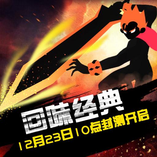 《啪哒嘭之律动英雄》12月23号不计费删档封测