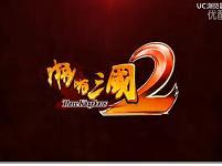 《啪啪三国2》爆料/活动/版规(12.20)