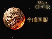 《战火与秩序》全球同服为荣誉而战