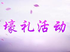 《御剑青云传》壕礼活动