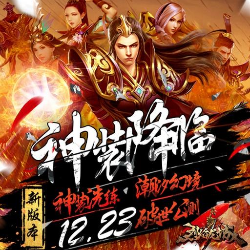 神装降临 《烈焰龙城》新版12.23震撼来袭
