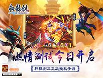 《轩辕剑3手游版》测试强势开启PV爆燃