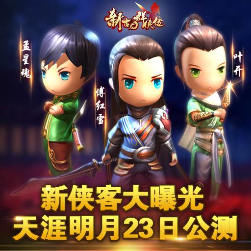 新侠客曝光 《新古龙》12月23日10点更新