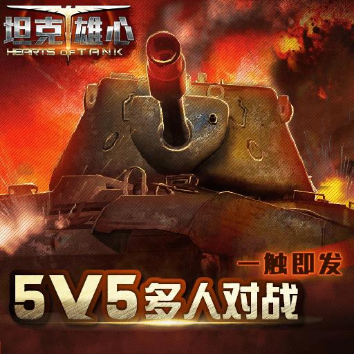 5V5多人对战《坦克雄心》12月23日激燃首测