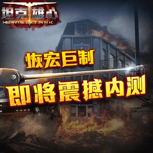 《坦克雄心》手游 恢宏巨制 即将震撼内测!