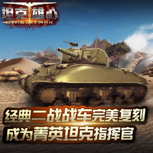 揭密《坦克雄心》苏德美三系经典坦克