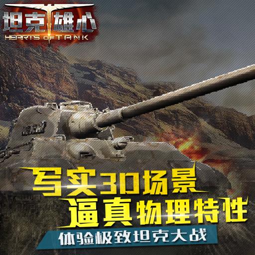 《坦克雄心》从萌新到老司机的快速进阶宝典