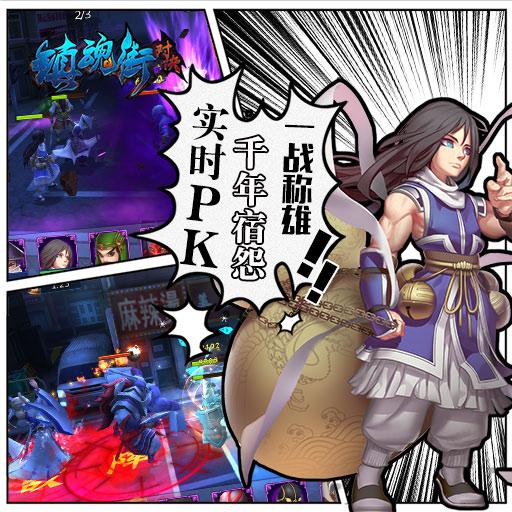 《镇魂街:对决》12月9日内测开服活动!