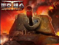 《坦克雄心》视频展示