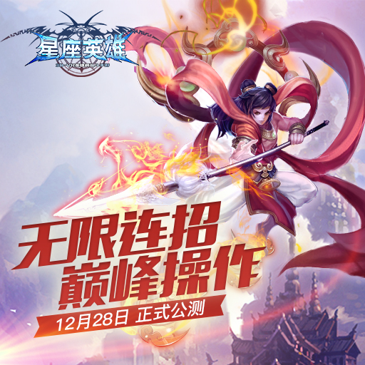 12月28日 《星座英雄》不删档公测震撼开启!