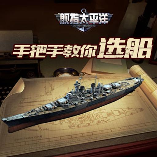《舰指太平洋》手把手教你来选船