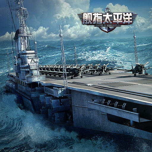 《舰指太平洋》世界级海战重燃!