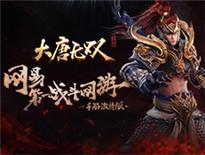 《大唐无双》手游电影级战斗态度片曝光