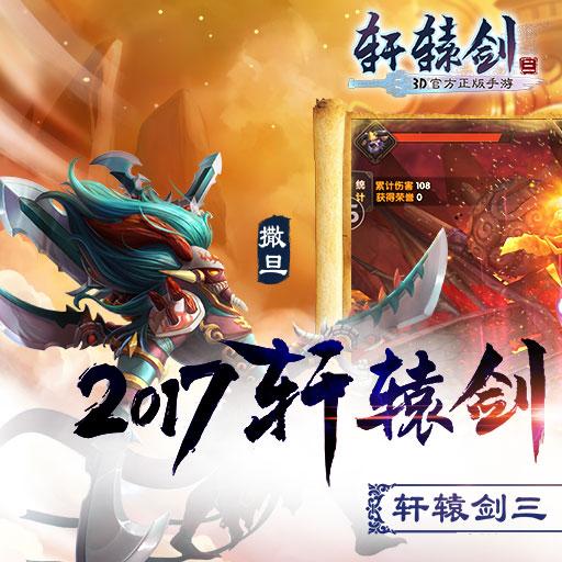 《轩辕剑3手游版》燃情测试大数据曝光!