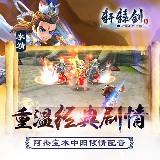 《轩辕剑3手游版》法宝进阶石全攻略