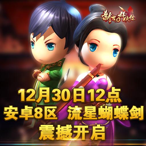 《新古龙》12月30日12点安卓8区流星蝴蝶剑