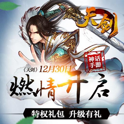 《天剑》12月30日新服开启充值有好礼