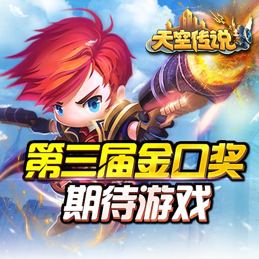 指游方寸《天空传说》获第三届金口奖期待游戏奖